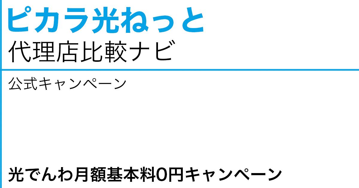 ピカラ光ねっと 公式キャンペーン「光でんわ月額基本料0円キャンペーン」